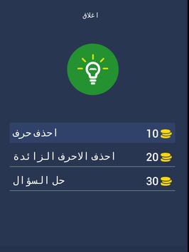 4pics 1 Word in Arabic  ٤ صورة ١ كلمة screenshot 11