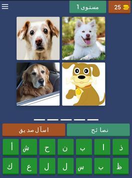 أربع صور كلمة واحدة screenshot 12