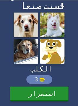 أربع صور كلمة واحدة screenshot 13