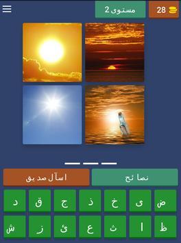 4pics 1 Word in Arabic  ٤ صورة ١ كلمة screenshot 14