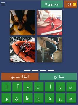 أربع صور كلمة واحدة screenshot 15