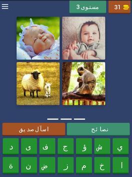 4pics 1 Word in Arabic  ٤ صورة ١ كلمة screenshot 16