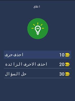4pics 1 Word in Arabic  ٤ صورة ١ كلمة screenshot 17