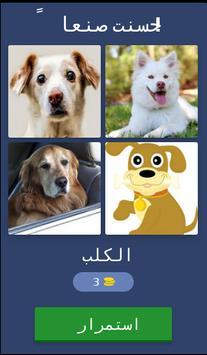 4pics 1 Word in Arabic  ٤ صورة ١ كلمة screenshot 1
