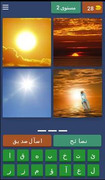 أربع صور كلمة واحدة screenshot 2