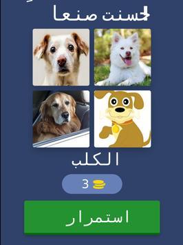 أربع صور كلمة واحدة screenshot 7