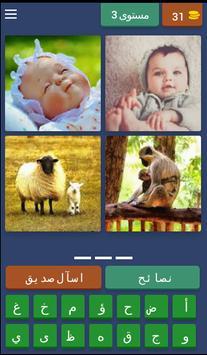 أربع صور كلمة واحدة screenshot 4