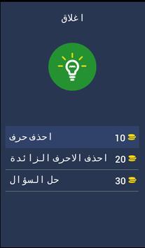 4pics 1 Word in Arabic  ٤ صورة ١ كلمة screenshot 5