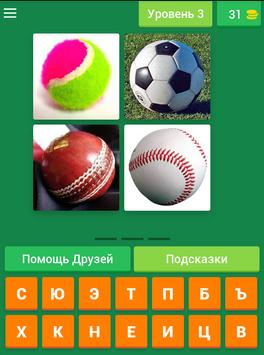 4 фото 1 слово screenshot 15