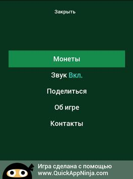 4 фото 1 слово screenshot 17