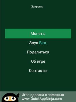 4 фото 1 слово screenshot 11