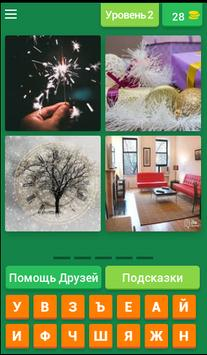 4 фото 1 слово screenshot 2