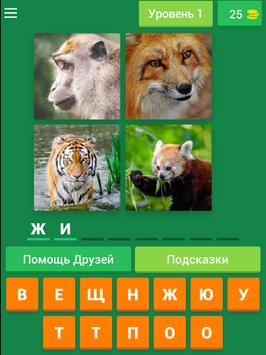 4 фото 1 слово screenshot 6