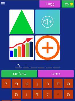 4 תמונות 1 מילה screenshot 10