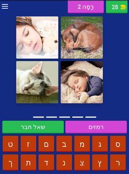 4 תמונות 1 מילה screenshot 12