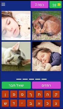 4 תמונות 1 מילה screenshot 2