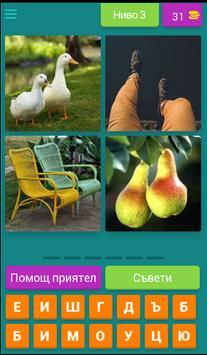 4 снимки 1 дума screenshot 3