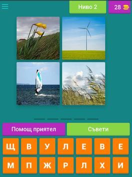 4 снимки 1 дума screenshot 12