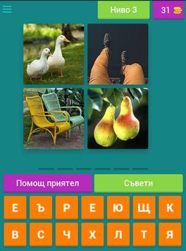 4 снимки 1 дума screenshot 13