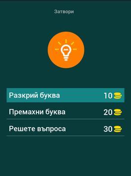 4 снимки 1 дума screenshot 14