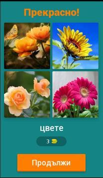 4 снимки 1 дума screenshot 1