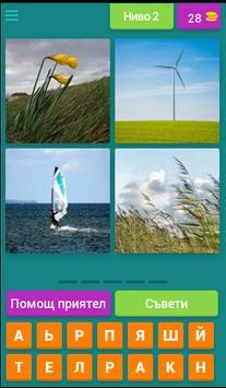 4 снимки 1 дума screenshot 2