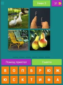 4 снимки 1 дума screenshot 8