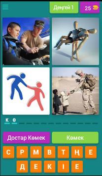 4 суреттер 1 сөз poster