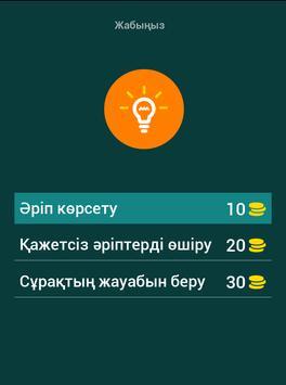4 суреттер 1 сөз screenshot 14