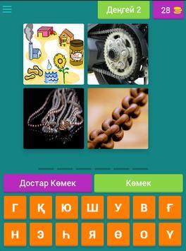 4 суреттер 1 сөз screenshot 12