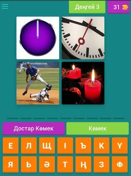 4 суреттер 1 сөз screenshot 13