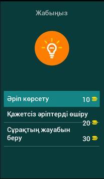 4 суреттер 1 сөз screenshot 4