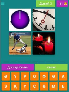 4 суреттер 1 сөз screenshot 8
