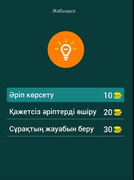 4 суреттер 1 сөз screenshot 9
