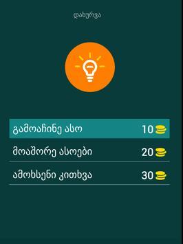 4 სურათები 1 სიტყვა screenshot 9