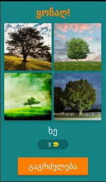4 სურათები 1 სიტყვა screenshot 1