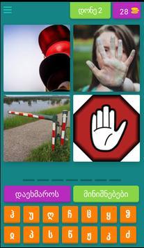 4 სურათები 1 სიტყვა screenshot 2