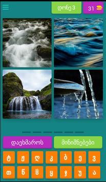 4 სურათები 1 სიტყვა screenshot 3