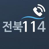 전북114 icon