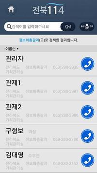 전북114 apk screenshot