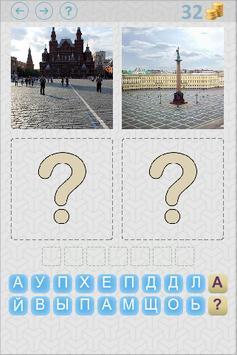 4 фотки 1 слово poster