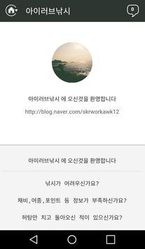 아이러브낚시 apk screenshot