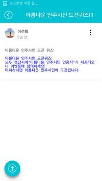 아름다운 민주시민 쓰리go 도전기 apk screenshot
