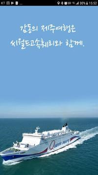 씨월드고속훼리 모바일 poster
