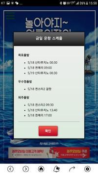 씨월드고속훼리 모바일 screenshot 4
