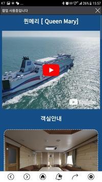씨월드고속훼리 모바일 screenshot 5