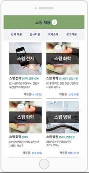 스윙 채용 샘플앱 poster