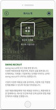 스윙 채용 샘플앱 apk screenshot