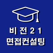 비전21 면접 온라인강의 icon