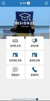 비전21 면접 온라인강의 poster